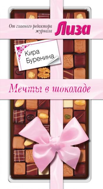 Мечты в шоколаде (сборник)