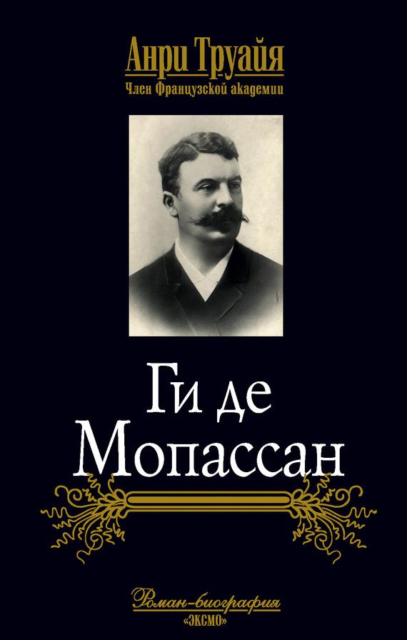 Ги де Мопассан