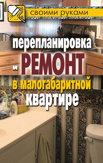 Перепланировка и ремонт в малогабаритной квартире