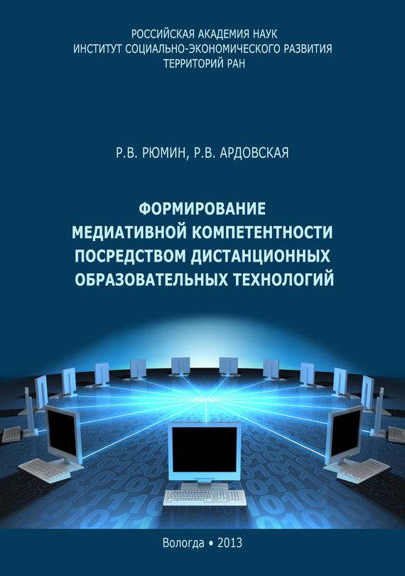 Формирование медиативной компетентности посредством дистанционных образовательных технологий