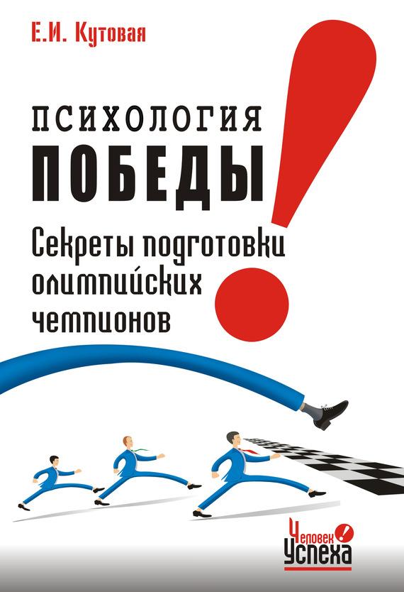 Психология победы. Секреты подготовки олимпийских чемпионов и преуспевающих бизнесменов, или 24 часа в твою пользу