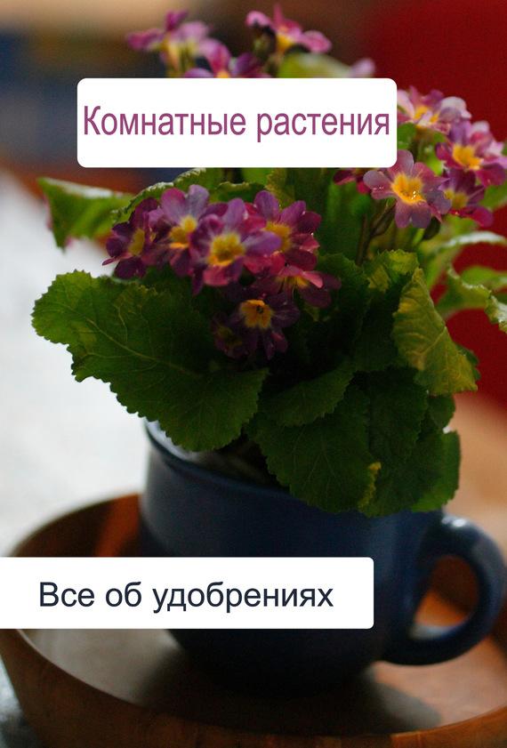 Комнатные растения. Все об удобренияx