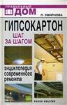 Гипсокартон. Шаг за шагом: Энциклопедия современного ремонта