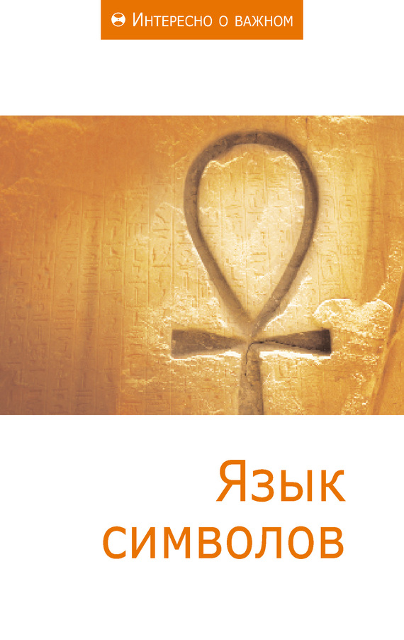 Язык символов