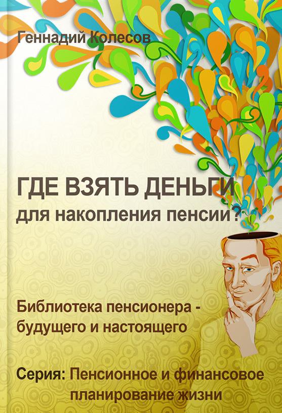 Скачать книгу давлатов психология богатства
