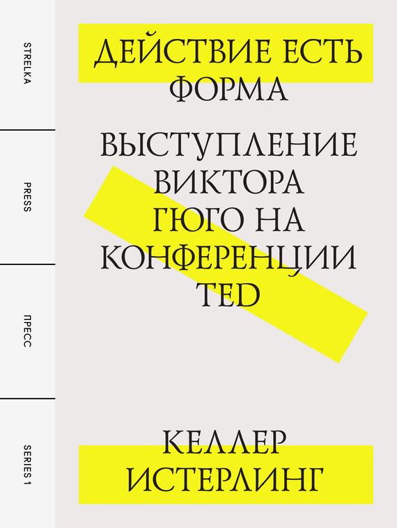 Действие есть форма: Выступление Виктора Гюго на конференции TED