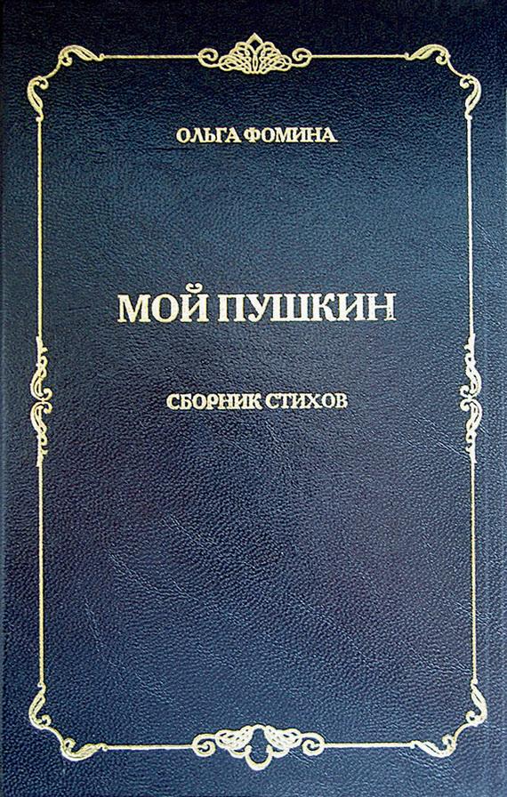 О любви, о родине, о жизни. Сборник стихов скачать книгу дмитрия.