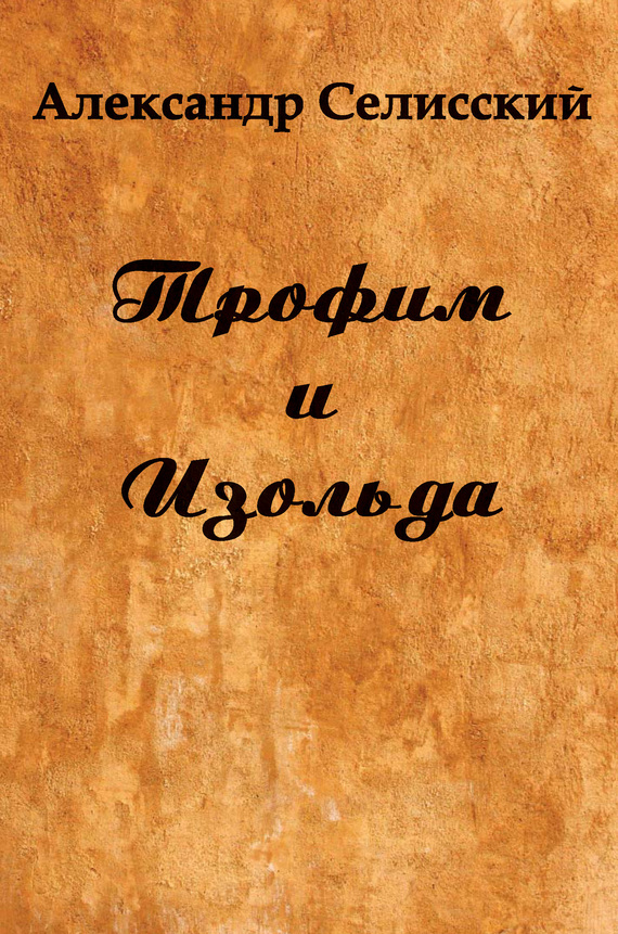 Трофим и Изольда