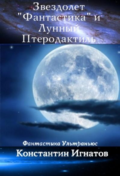 Звездолет «Фантастика» и Лунный Птеродактиль