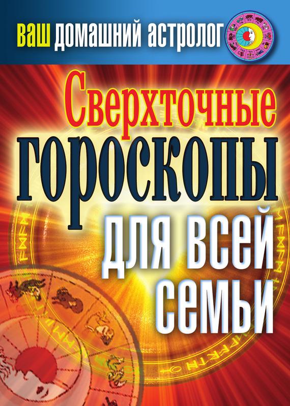 Сверхточные гороскопы для всей семьи