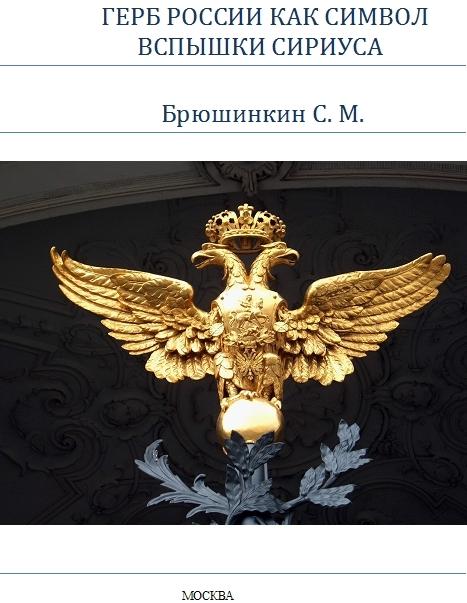 Герб России как символ вспышки Сириуса