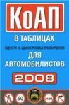 Кодекс РФ об административных правонарушениях для автомобилистов в таблицах