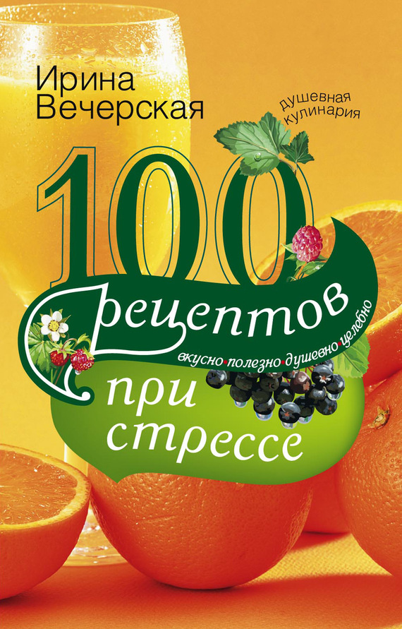 100 �������� ��� �������. ������, �������, �������, �������