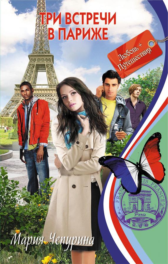 Три встречи в Париже