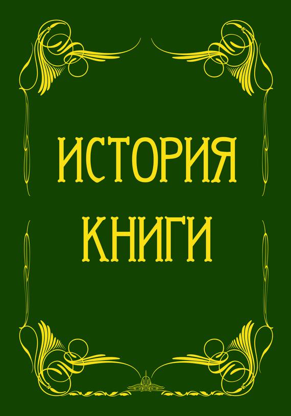 История книги от ее появления до наших дней. История книги на Руси (сборник)