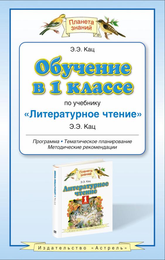 Обучение в 1 классе по учебнику «Литературное чтение»: программа. Методические рекомендации. Тематическое планирование