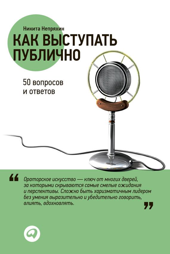 Как выступать публично: 50 вопросов и ответов