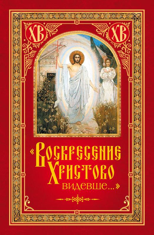 «Воскресение Христово видевше…»
