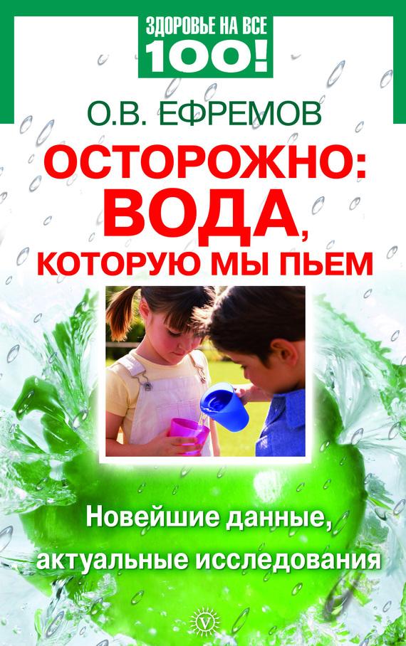 Осторожно: вода, которую мы пьем. Новейшие данные, актуальные исследования