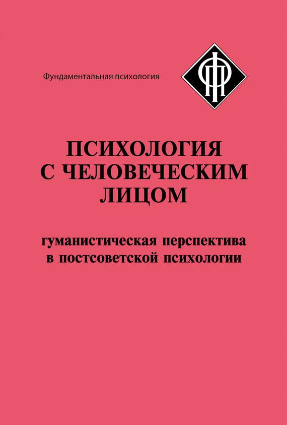 Психология с человеческим лицом. Гуманистическая перспектива в постсоветской психологии (сборник)