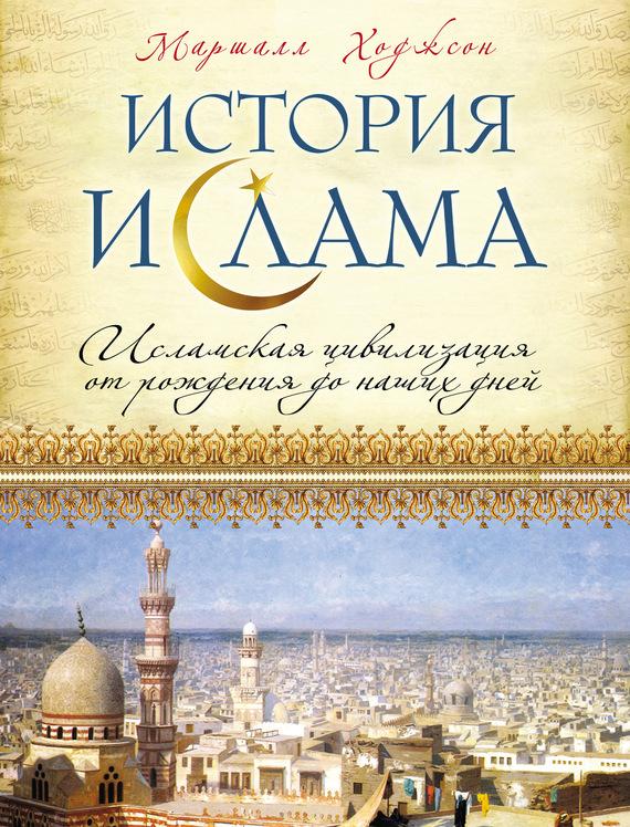 История ислама: Исламская цивилизация от рождения до наших дней