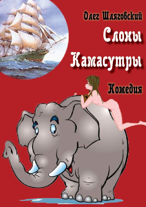 Слоны Камасутры