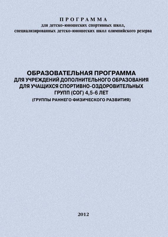 Образовательная программа для УДО для учащихся спортивно-оздоровительных групп (СОГ) 4,5-6 лет (группы раннего физического развития)