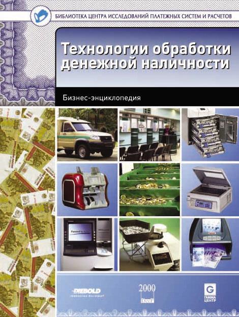 Технологии обработки денежной наличности. Бизнес-энциклопедия