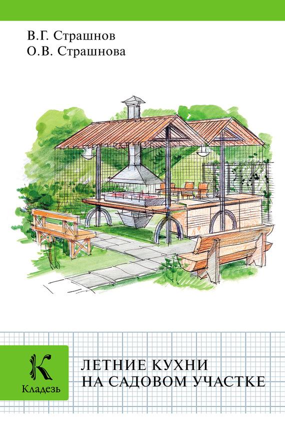 Книга строим загородный дом скачать