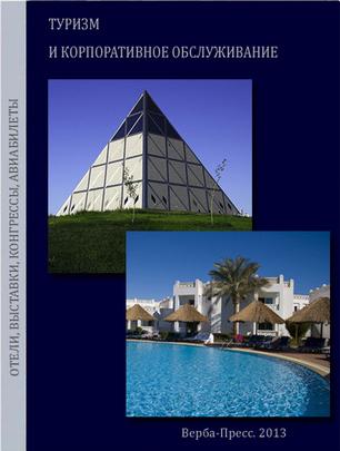 Туризм и корпоративное обслуживание