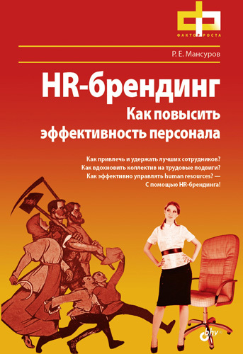 HR-��������. ��� �������� ������������� ���������