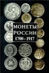 Монеты России 1700 - 1917