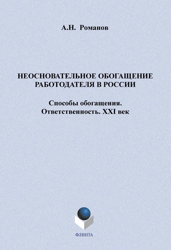 Неосновательное обогащение работодателя в России. Способы обогащения. Ответственность. XXI век
