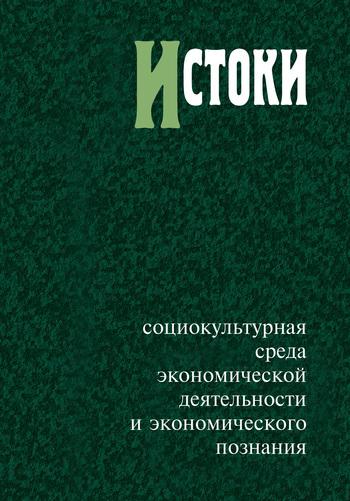 Истоки: социокультурная среда экономической деятельности и экономического познания