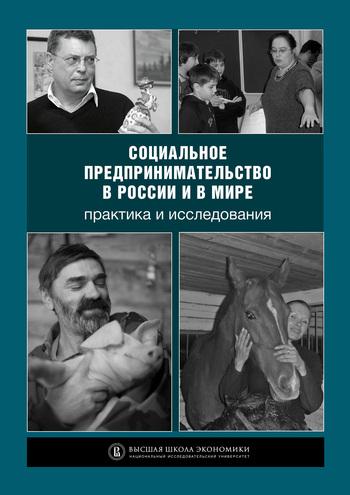 Социальное предпринимательство в России и в мире: практика и исследования
