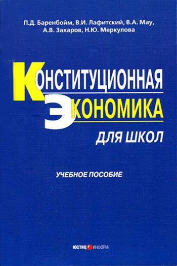 Конституционная экономика для школ: учебное пособие
