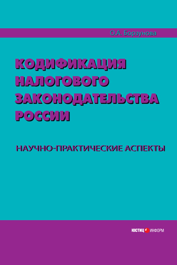 Кодификация налогового законодательства России. Научно-практические аспекты