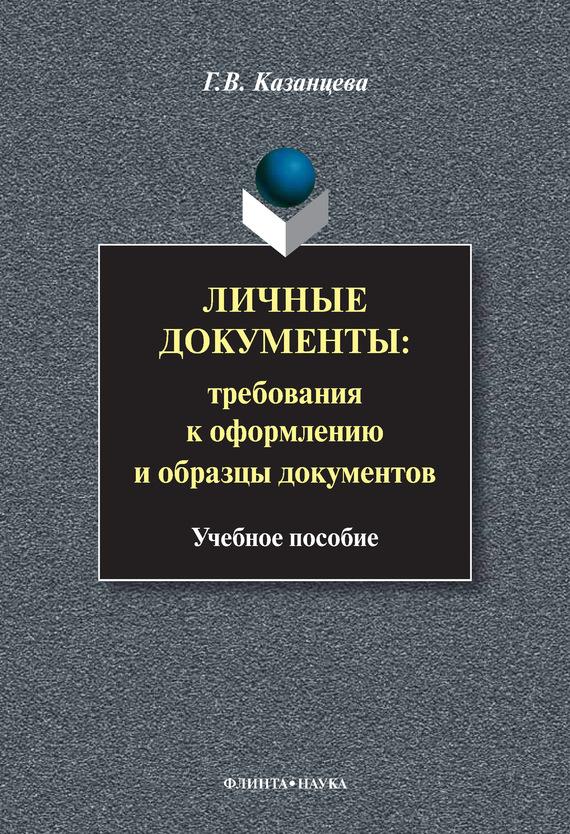 Личные документы. Требования к оформлению и образцы документов: учебное пособие