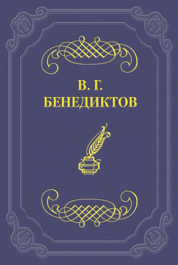 Сборник стихотворений 1838 г.