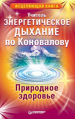 Энергетическое дыхание по Коновалову. Природное здоровье