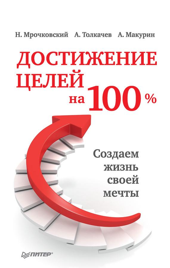 Достижение целей на 100\%. Создаем жизнь своей мечты