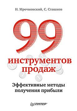 99 ������������ ������. ����������� ������ ��������� �������