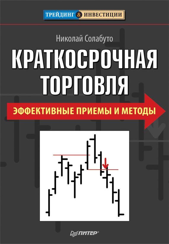 Торговые системы и методы бурдиез форекс