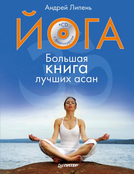 Йога. Большая книга лучших асан