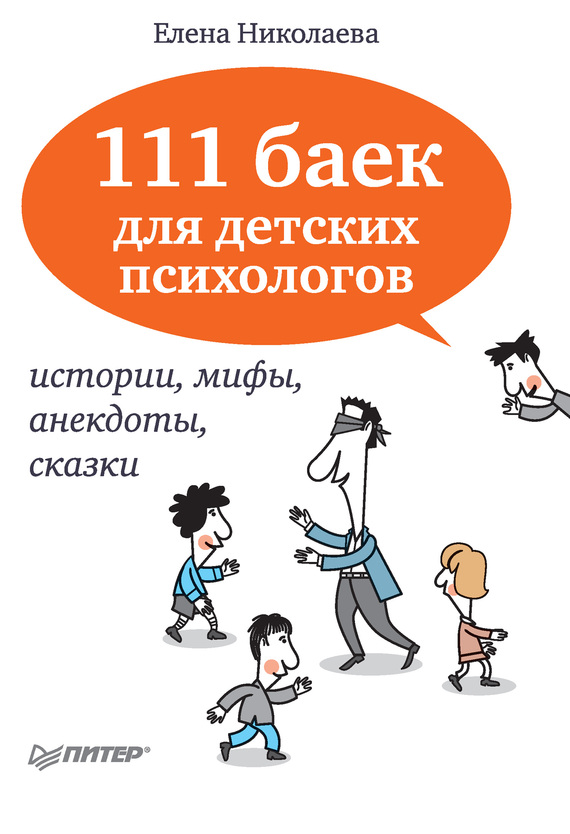 111 баек для детских психологов