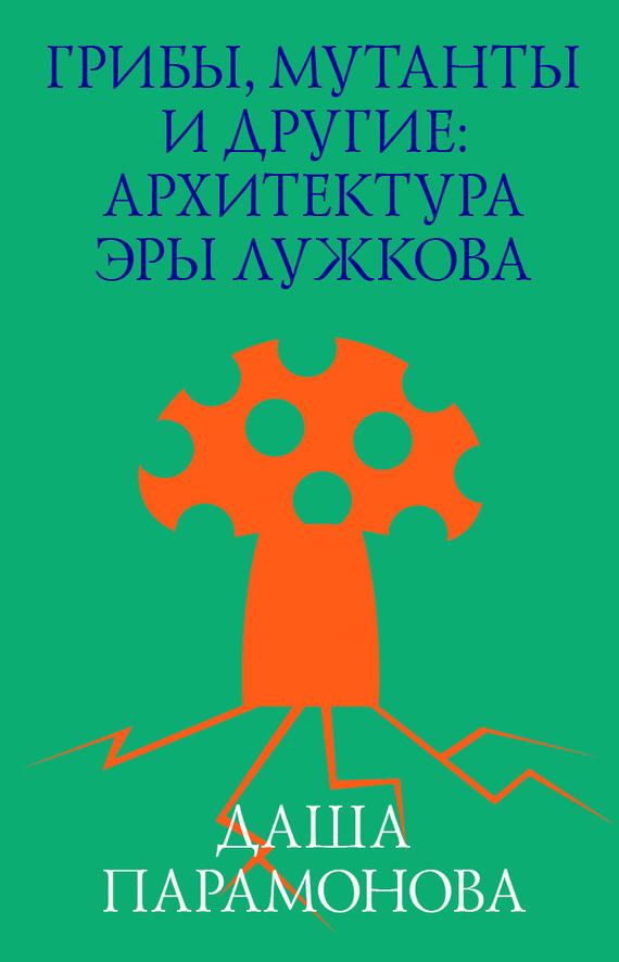 Грибы, мутанты и другие: архитектура эры Лужкова