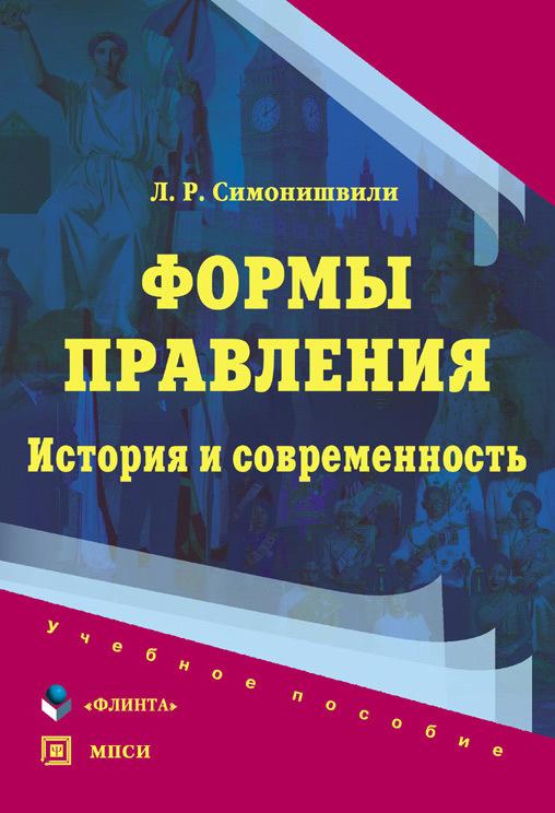 Формы правления. История и современность: учебное пособие