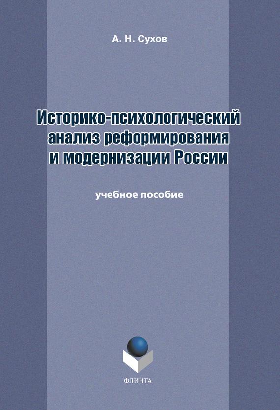 Историко-психологический анализ реформирования и модернизации России
