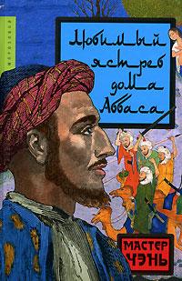 Любимый ястреб дома Аббаса