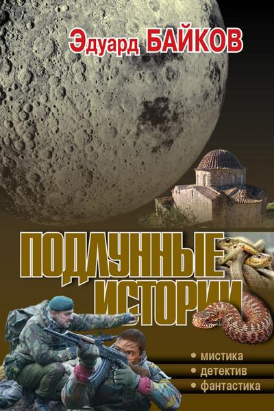 Подлунные истории (сборник)